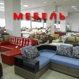 Магазины мебели Волги