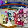 Детские магазины в Волге