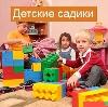 Детские сады в Волге